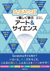 Scratchで楽しく学ぶ アート&サイエンス