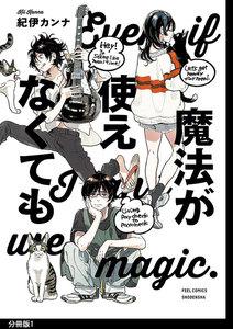 魔法が使えなくても 分冊版 1巻