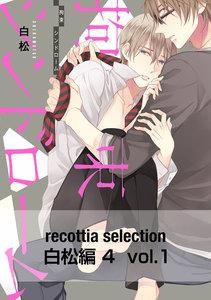 recottia selection 白松編4 vol.1 電子書籍版