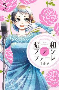 昭和ファンファーレ 5巻