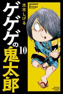 ゲゲゲの鬼太郎 10巻