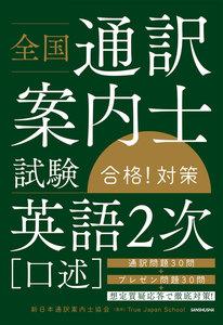 【音声DL付】全国通訳案内士試験 「英語2次(口述)」合格!対策