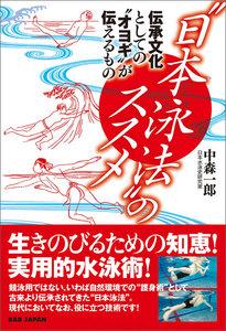 """""""日本泳法""""のススメ"""