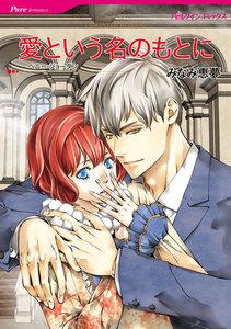 ハーレクインコミックス セット 2019年 vol.16