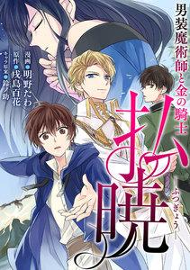 払暁 男装魔術師と金の騎士(コミック) 分冊版 1巻
