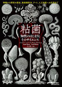 粘菌 知性のはじまりとそのサイエンス