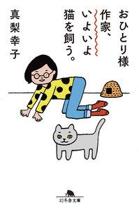 おひとりさま作家、いよいよ猫を飼う。