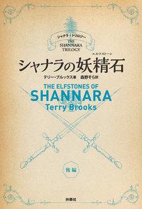 シャナラの妖精石(エルフストーン) 後編 守りの地【シャナラ・トリロジー II】