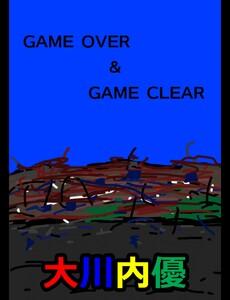 絵本「GAME OVER&GAME CLEAR」 電子書籍版