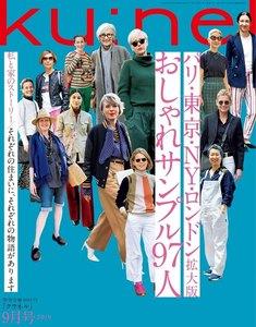 Ku:nel (クウネル) 2019年 9月号 [パリ・東京・NY・ロンドン拡大版 おしゃれサンプル97人]