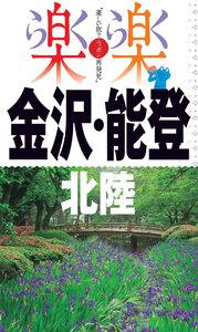楽楽 金沢・能登・北陸(2020年版)