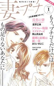 妻プチ 2020年1月号(2019年12月7日発売)