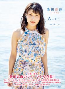 新田恵海ファースト写真集 Air〜アイル〜