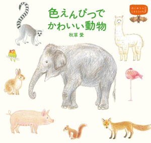 色えんぴつでかわいい動物 電子書籍版