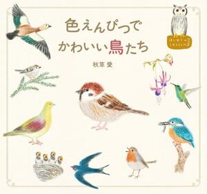 色えんぴつでかわいい鳥たち 電子書籍版