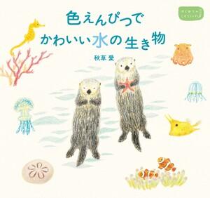 色えんぴつでかわいい水の生き物 電子書籍版