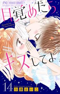 目覚めたらキスしてよ【マイクロ】 (14) 電子書籍版