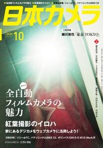 日本カメラ 2020年10月号