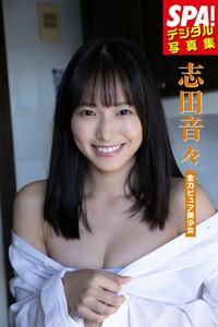 志田音々「全力ピュア少女」 SPA!デジタル写真集