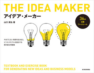 アイデア・メーカー ―今までにない発想を生み出しビジネスモデルを設計する教科書&問題集 電子書籍版