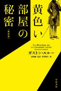 黄色い部屋の秘密〔新訳版〕 電子書籍版
