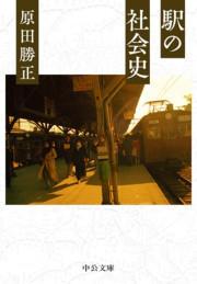 駅の社会史