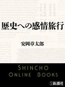 歴史への感情旅行(新潮文庫)