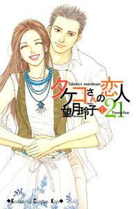 タケコさんの恋人21 1巻