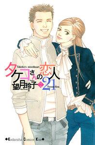 タケコさんの恋人21 2巻