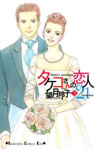 タケコさんの恋人21 3巻