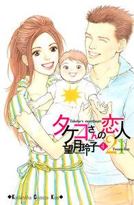 タケコさんの恋人21 4巻