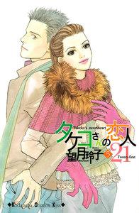 タケコさんの恋人21 5巻