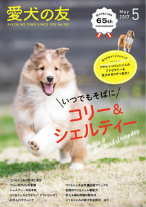 愛犬の友 2017年5月号
