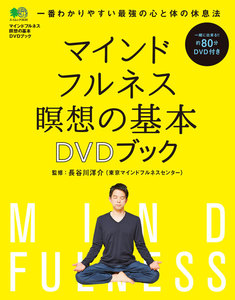 エイ出版社の実用ムック マインドフルネス 瞑想の基本 DVDブック <DVDなし>