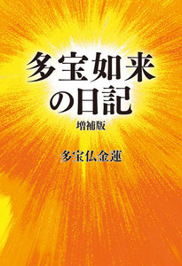 多宝如来の日記 増補版