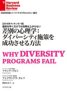 差別の心理学:ダイバーシティ施策を成功させる方法
