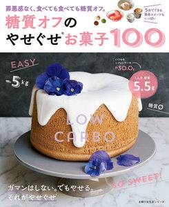 糖質オフのやせぐせお菓子100