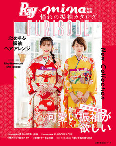 Ray×mina特別編集 憧れの振袖カタログ