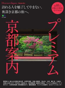 別冊Discover Japan _TRAVEL プレミアム京都案内