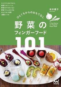 野菜のフィンガーフード101 ひとくちからのおもてなし