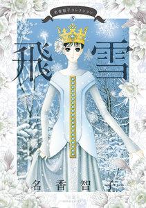 名香智子コレクション (5) 飛雪