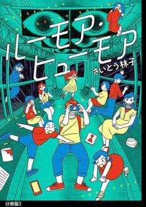 ルーモア・ヒューモア 分冊版 (3)【電子限定特典付】