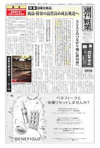 週刊粧業 第3132号