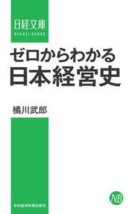 ゼロからわかる日本経営史