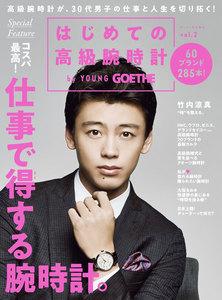 GOETHE[ゲーテ] 2019年1月号増刊
