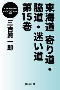 東海道寄り道・脇道・迷い道 第15巻