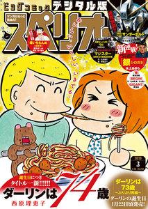 ビッグコミックスペリオール 2019年3号(2019年1月11日発売)