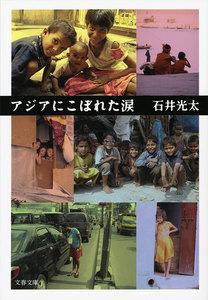 アジアにこぼれた涙