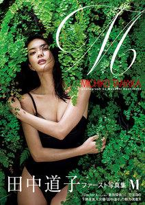 田中道子ファースト写真集『M』