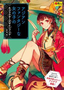 玄光社MOOK アジアンファンタジーな女の子のキャラクターデザインブック